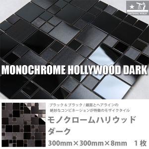 モノクロームハリウッド ダーク 300mm× 300mm ×厚さ8mm 23・48mm角 鏡面・マット 1枚|interiortool