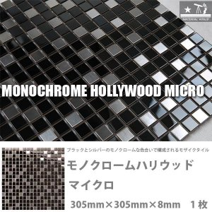 モノクロームハリウッド マイクロ 15mm角モザイク 305mm× 305mm ×厚さ8mm 1枚|interiortool
