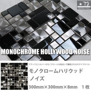 モノクロームハリウッド ノイズ 300mm× 300mm ×厚さ8mm 23・48mm角 鏡面・ヘアライン 1枚|interiortool