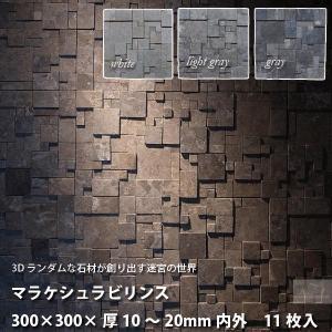 マラケシュラビリンス シートサイズ:300mm ×300mm × 厚さ10〜20mm 内外 11枚入り1箱|interiortool