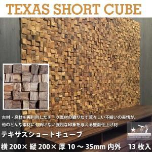 テキサスショートキューブ ピース寸法:4×4cm シートサイズ:200mm × 200mm × 厚さ10〜35mm 内外 13枚入り1箱|interiortool