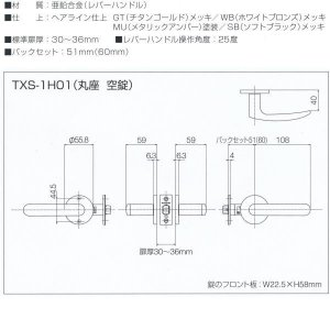 長沢製作所 GMレバー 空錠 丸座 TX-1H01/TX-1K01 GTかWBかSB|interiortool|03