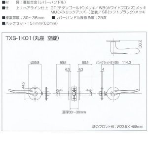 長沢製作所 GMレバー 空錠 丸座 TX-1H01/TX-1K01 GTかWBかSB|interiortool|04