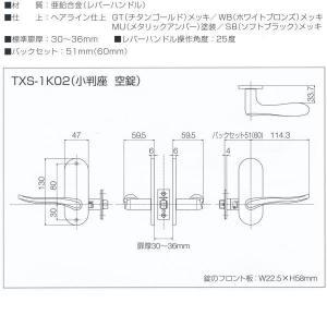 長沢製作所 GMレバー ジーエム 空錠 小判座 TX-1H02/TX-1K02 GTかWBかSB|interiortool|04