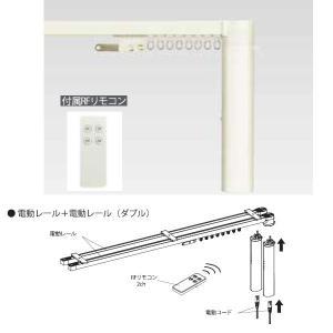 Nasnos 電動レール+電動カーテンレール ダブル CR200 50〜100cm長|interiortool