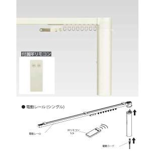 Nasnos 電動カーテンレールセット シングル CR200 251〜300cm長|interiortool