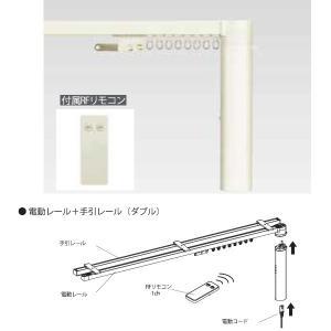 Nasnos 電動カーテンレール+手引レールセット ダブル CR200 251〜300cm長|interiortool