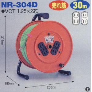 日動工業 標準型 電工ドラム NR-304D 125V 30m 1つ|interiortool