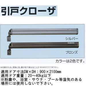 日本ドアチェック製造 ニュースター 引き戸クローザ 3型