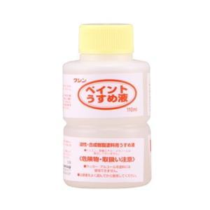 【特徴】 油性塗料の粘度が高くて塗りにくい場合に、うすめ液を加えて粘度を調整します。 油性塗料の塗装...
