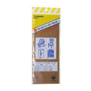 HC サンドペーパーセット W26×D10×H3|interiortool