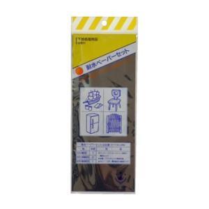 HC 耐水ペーパーセット W26×D10×H1|interiortool