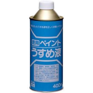 ●合成樹脂塗料・油性塗料など。 【用途】 ●油性系のペイントを適当な濃度にうすめる時や、ハケやローラ...