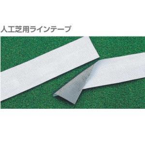 ニシスポーツ 人工芝用ラインテープ 簡単に貼って剥がせる F3515 白 50mm幅×25m長 突起部約3mm|interiortool