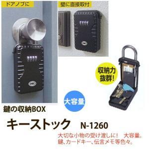 ノムラテック 鍵の収納BOX キーストック N-1260|interiortool