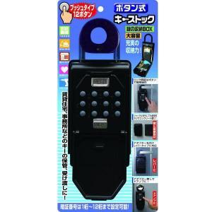 ノムラテック 鍵の収納BOX ボタン式 キーストック N-1267|interiortool
