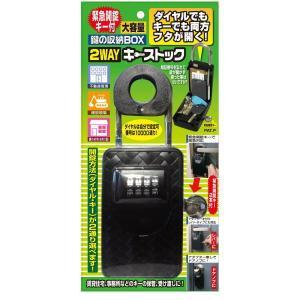ノムラテック 鍵の収納BOX 2WAYキーストック 大容量 緊急解除キー付 N-2361|interiortool