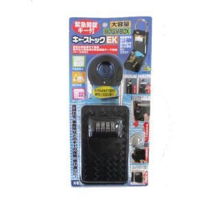 ノムラテック 鍵の収納BOX キーストックEK 大容量 緊急解除キー付 N-2364|interiortool
