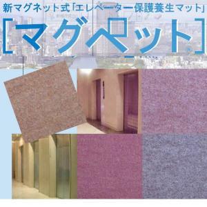 ニチレイマグネット マグペット エレベーター保護養生マット 45cm角 10枚入|interiortool