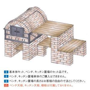 ピザ窯 石窯ピザキット 3号 基本体キット+ベンチ+キッチン置場 屋外用 組立用 GX3-013|interiortool