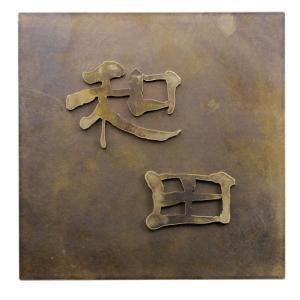 オンリーワンクラブ 表札 游雅 ゆうが 文字:真鍮黒染め古美色 HS1-YG-KK|interiortool