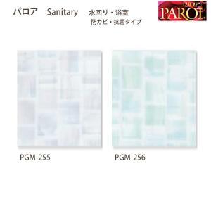 パロア 水廻り 浴室用 耐水性に優れた化粧シート PGM225/PGM226 1220mm幅 10cm長(1m以上から受注・代引不可)