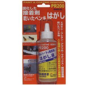 ペイントリムーバー PR200 接着剤、塗料はがし液 100ml 1つ|interiortool