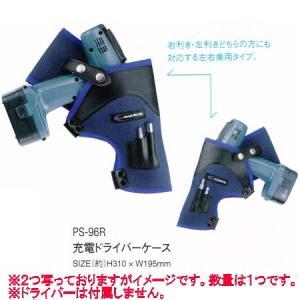 プロスター 充電ドライバーケース PSR 1680D PS-96R 約H310×W195mm|interiortool