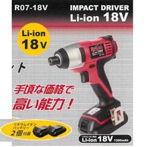 Revolva 充電式インパクトドライバーセット Li-ion18V バッテリー2個付き R07-18V 保証、修理なしのため格安|interiortool