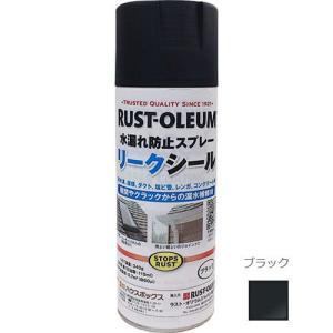 リークシール(液状ゴムスプレー) ブラック 340g 1缶|interiortool