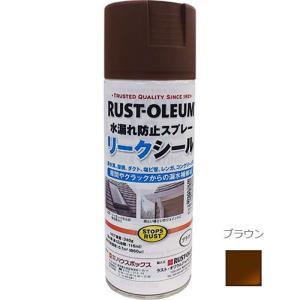 リークシール(液状ゴムスプレー) ブラウン 340g 1缶 interiortool