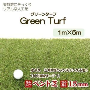 グリーンターフ 天然芝にそっくりなリアルな人工芝 GTF-1505 芝の長さ15mm 1m×5m|interiortool