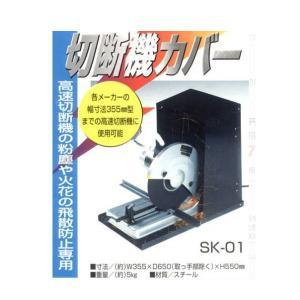 切断機カバー 鉄製 SK-01 1台|interiortool