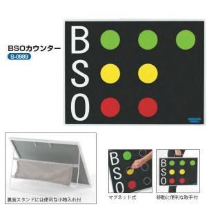 三和体育 BSOカウンター 幅60cm×高さ45cm×厚み1.5cm S-0989|interiortool