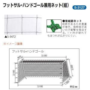 三和体育 フットサル・ハンドゴール兼用ネット 1組 角目10cm ポリエチレン有結節440T/36本 白 幅3.1×高さ2.1×上奥行0.9×下奥行1.3m S-3127|interiortool