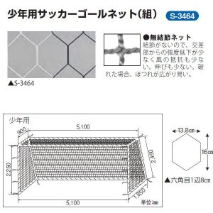 三和体育 少年用サッカーゴールネット 1組 六角目 ポリプロピレンラッセル無結節4mm 白×青 幅5.1×高さ2.25×上奥行0.9×下奥行1.85m S-3464