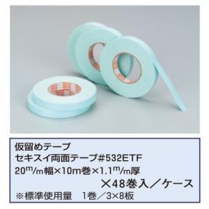 セキスイ両面テープ #532ETF 20mm幅×10m巻×1.1mm厚 48巻入 仮止めテープ|interiortool