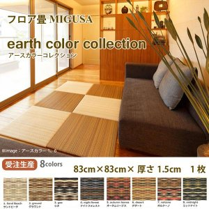 セキスイ フロア畳 美草 earth color アースカラーコレクション 特注カラー 受注生産 83cm× 83cm ×厚さ1.5cm 1枚|interiortool