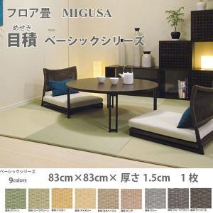 セキスイ フロア畳 美草 MESEKI 目積 めせき ベーシックシリーズ 83cm× 83cm ×厚さ1.5cm 1枚|interiortool