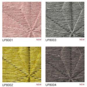 サンゲツ 椅子張り生地 くす玉 UP8001〜UP8004 143cm巾 10cm長|interiortool