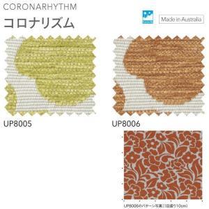 サンゲツ 椅子張り生地 コロナリズム UP8005/UP8006 136.8cm巾 10cm長|interiortool