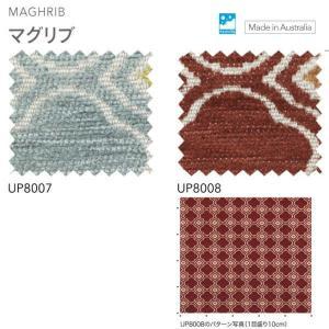 サンゲツ 椅子張り生地 マグリブ UP8007/UP8008 136.4cm巾 10cm長|interiortool