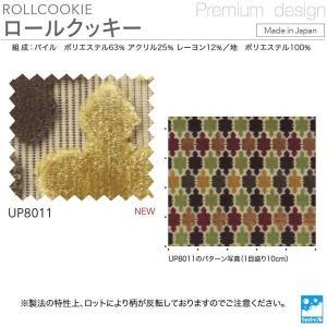 サンゲツ 椅子張り生地 ロールクッキー UP8011 136.5cm巾 10cm長|interiortool
