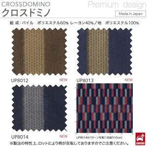 サンゲツ 椅子張り生地 クロスドミノ UP8012〜UP8014 140.4cm巾 10cm長|interiortool