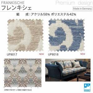 サンゲツ 椅子張り生地 フレンキシェ UP8017/UP8018 144cm巾 10cm長|interiortool