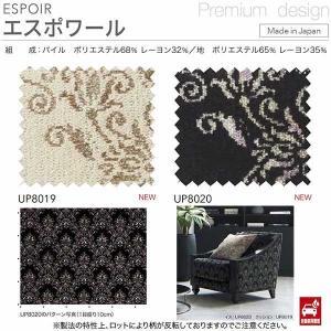 サンゲツ 椅子張り生地 エスポワール UP8019/UP8020 139.5cm巾 10cm長|interiortool