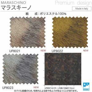 サンゲツ 椅子張り生地 マラスキーノ UP8021〜UP8023 140cm巾 10cm長|interiortool