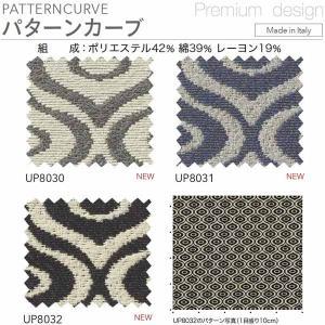 サンゲツ 椅子張り生地 パターンカーブ UP8030〜UP8032 139.2cm巾 10cm長|interiortool
