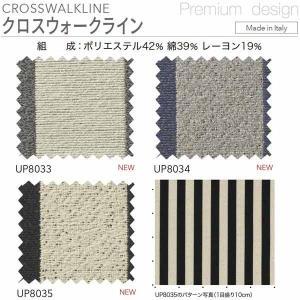 サンゲツ 椅子張り生地 クロスウォークライン UP8033〜UP8035 140cm巾 10cm長|interiortool