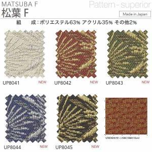 サンゲツ 椅子張り生地 松葉F UP8041〜UP8045 135.2cm巾 10cm長|interiortool